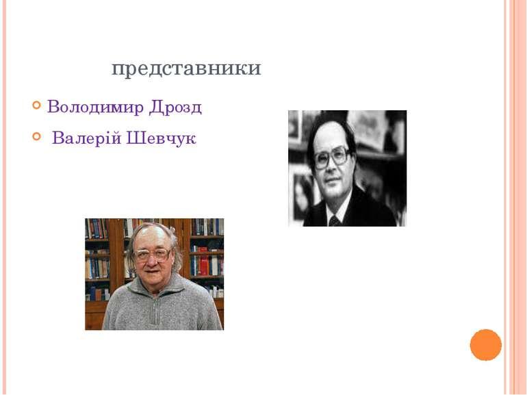 представники Володимир Дрозд Валерій Шевчук
