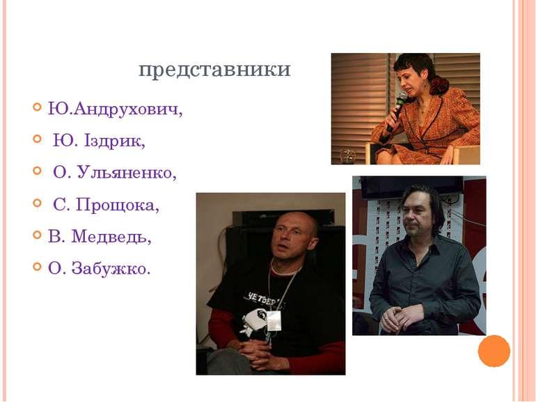представники Ю.Андрухович, Ю. Іздрик, О. Ульяненко, С. Прощока, В. Медведь, О...