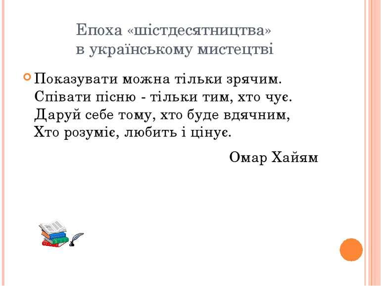 Епоха «шістдесятництва» в українському мистецтві Показувати можна тільки зряч...