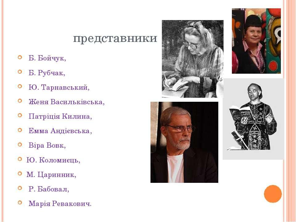 представники Б. Бойчук, Б. Рубчак, Ю. Тарнавський, Женя Васильківська, Патріц...