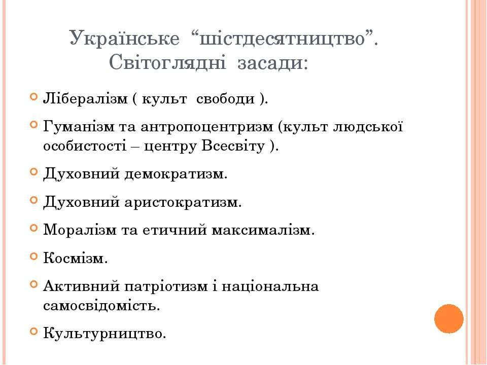 """Українське """"шістдесятництво"""". Світоглядні засади: Лібералізм ( культ свободи ..."""