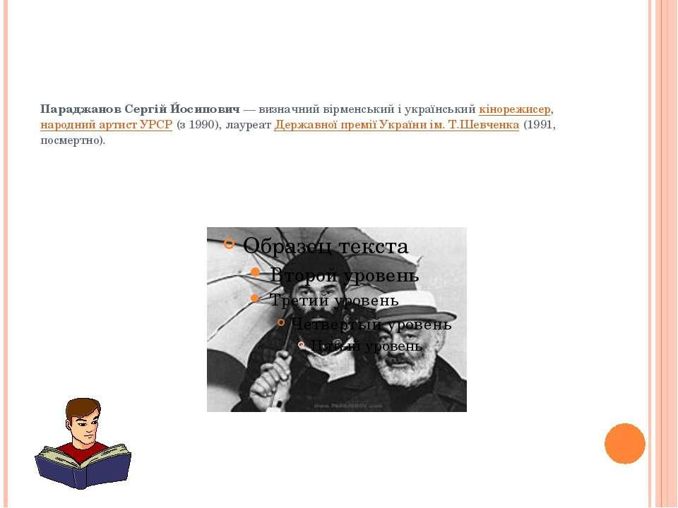 Параджанов Сергій Йосипович — визначний вірменський і український кінорежисер...