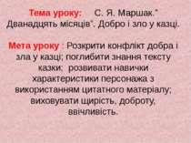 """Тема уроку: С. Я. Маршак."""" Дванадцять місяців"""". Добро і зло у казці. Мета уро..."""
