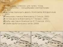 На його вірші написана ціла низка пісень професіональними і самодіял...