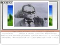 Народився 1 січня 1935 року в с.Семенівка Каховського району в род...