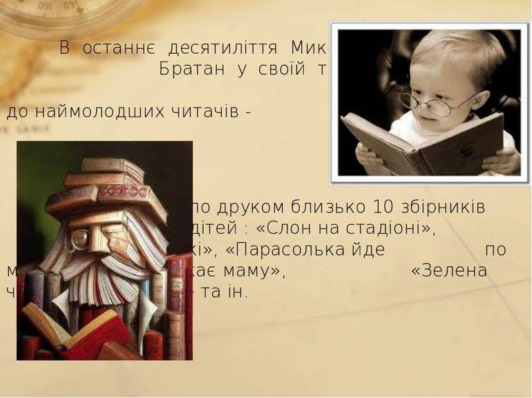 В останнє десятиліття Микола Братан у своїй творчості звернувся дон...