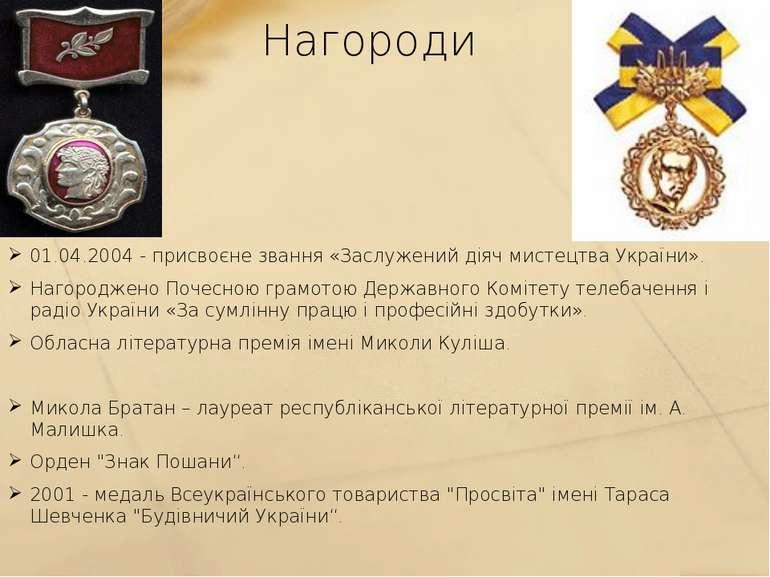 Нагороди 01.04.2004 - присвоєне звання «Заслужений діяч мистецтва України». Н...