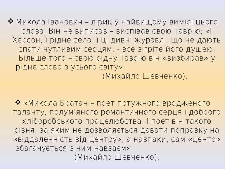 Микола Іванович – лірик у найвищому вимірі цього слова. Він не виписав – висп...