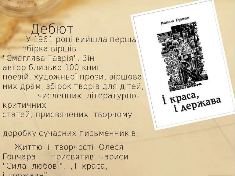 """Дебют У1961роцівийшлаперша збіркавіршів """"СмагляваТаврія"""".Він автор..."""