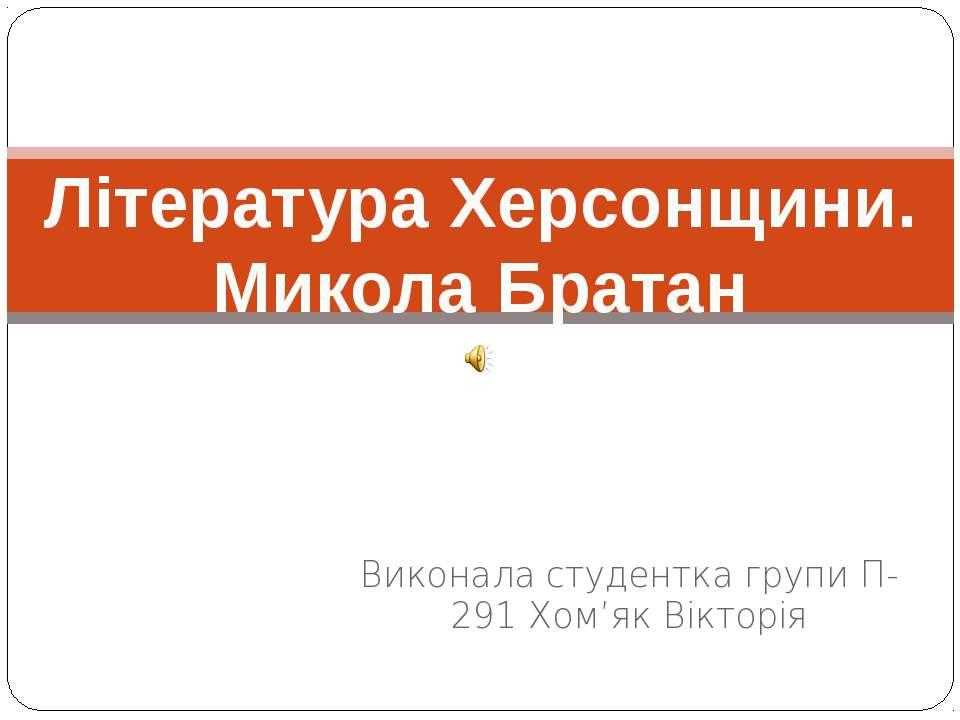Виконала студентка групи П-291 Хом'як Вікторія Література Херсонщини. Микола ...