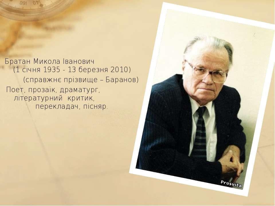 БратанМиколаІванович (1 січня 1935 13 березня 2010) (справжнєпрізвище–...