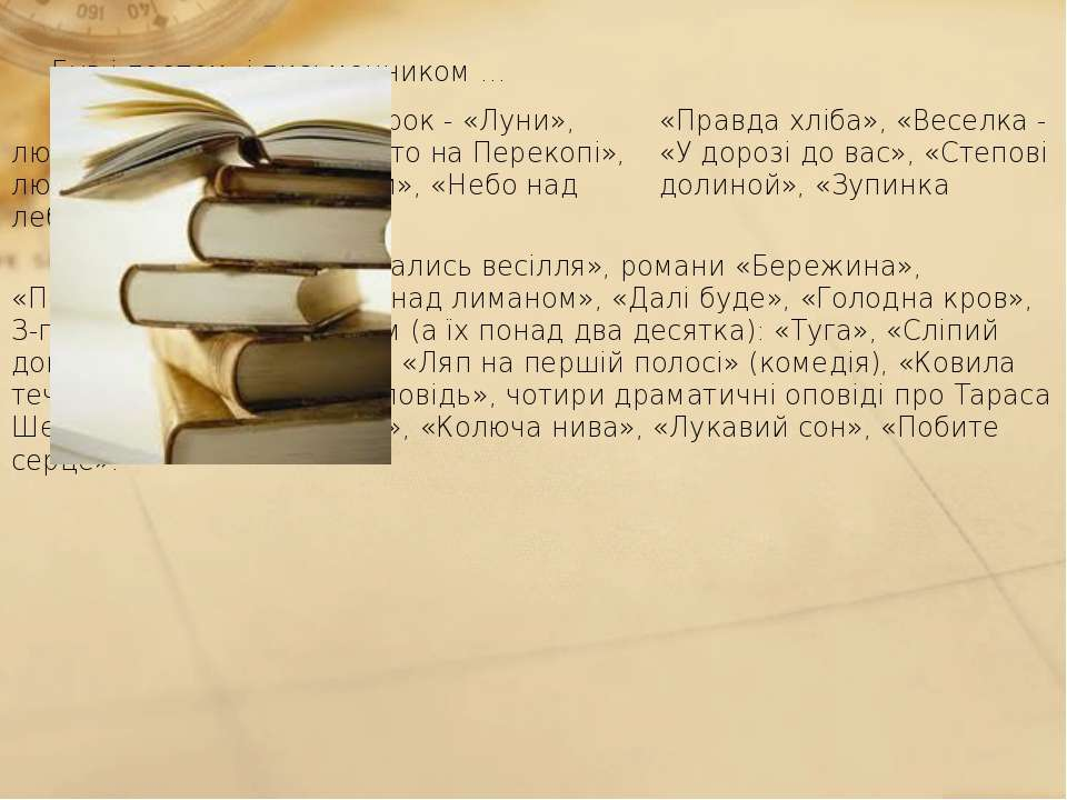 Був і поетом, і письменником … З-поміж віршованих збірок - «Луни», «Правда хл...
