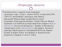 Літературна дискусія Активну участь у дискусії взяли літературні організації...
