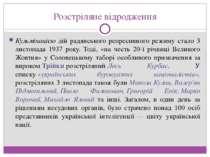 Розстріляне відродження Кульмінацією дій радянського репресивного режиму стал...