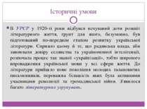 Історичні умови В УРСР у 1920-ті роки відбувся нечуваний доти розквіт літерат...