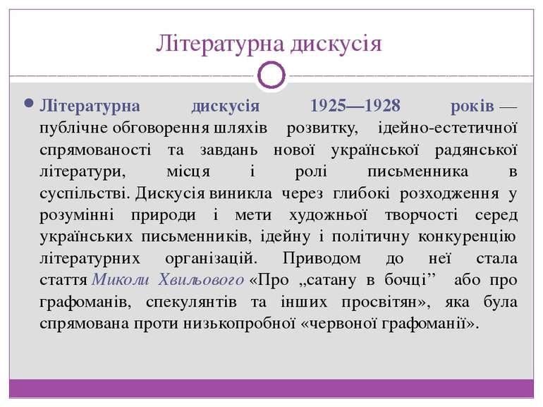 Літературна дискусія Літературна дискусія 1925—1928 років— публічнеобговоре...