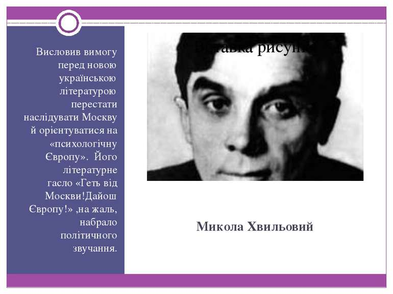 Микола Хвильовий Висловив вимогу перед новою українською літературою перестат...