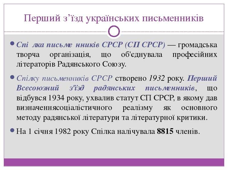Перший з'їзд українських письменників Спі лка письме нників СРСР(СП СРСР)— ...