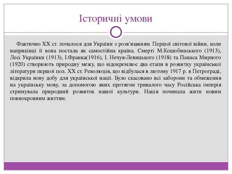 Історичні умови ФактичноXXст. почалося для України з розв'язаннямПершої с...