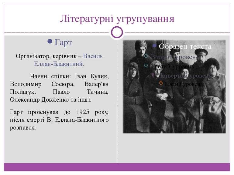 Літературні угрупування Гарт Організатор, керівник – Василь Еллан-Блакитний. ...