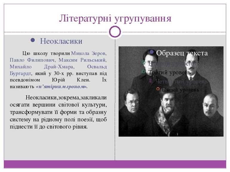 Літературні угрупування Неокласики Цю школу творилиМикола Зеров, Павло Филип...