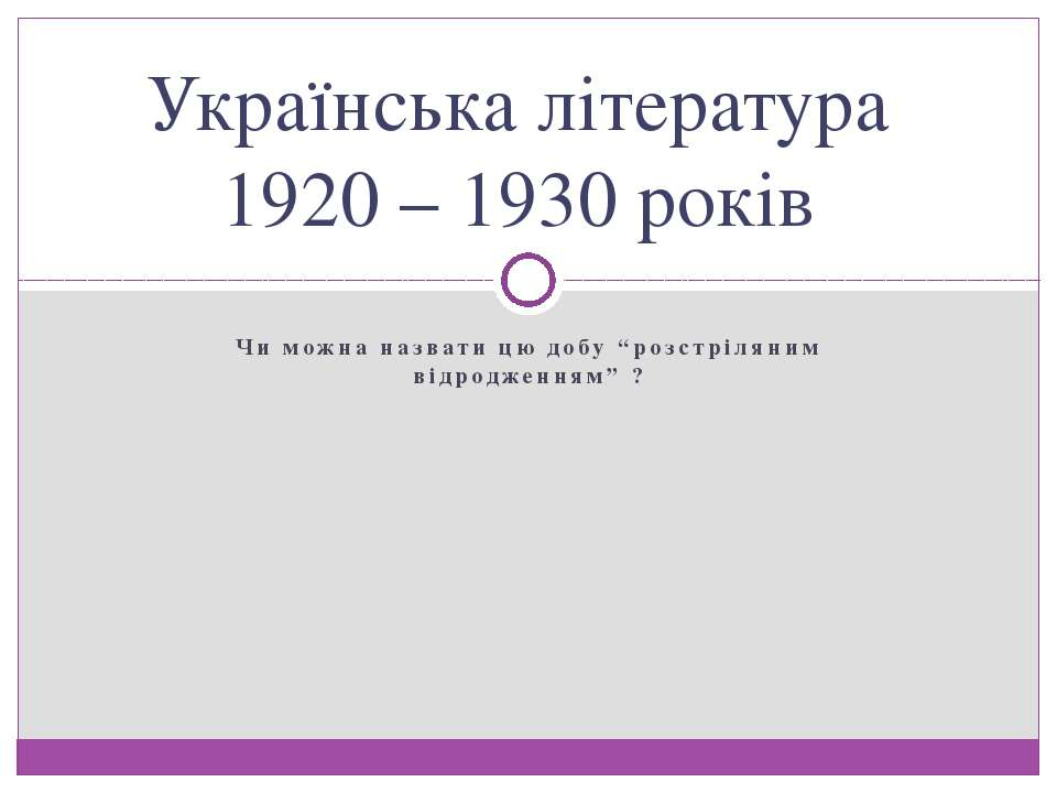 """Чи можна назвати цю добу """"розстріляним відродженням"""" ? Українська література ..."""