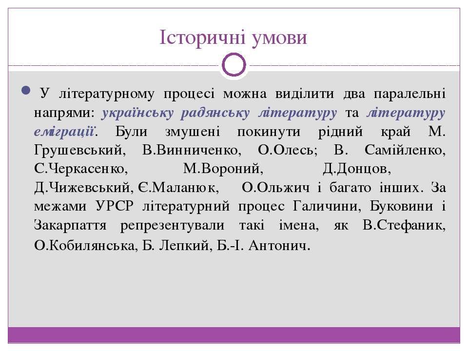 Історичні умови У літературному процесі можна виділити два паралельні напрям...