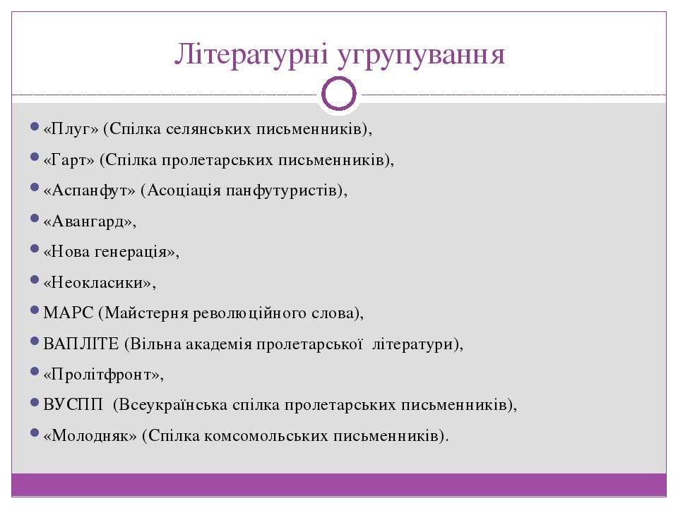 Літературні угрупування «Плуг» (Спілка селянських письменників), «Гарт» (Спіл...