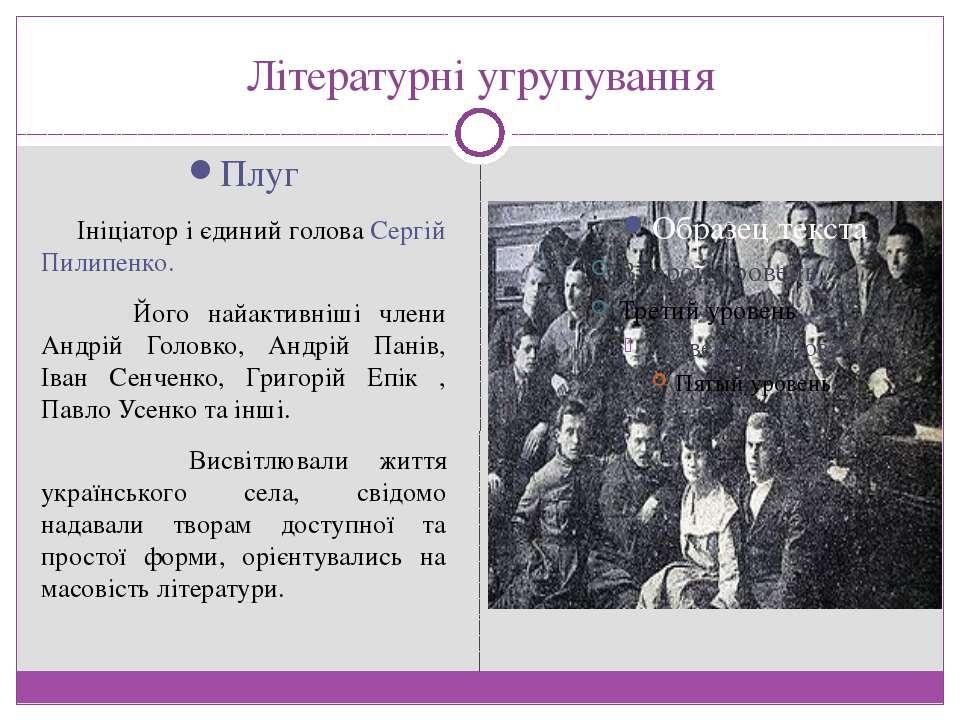 Літературні угрупування Плуг Ініціатор і єдиний голова Сергій Пилипенко. Його...