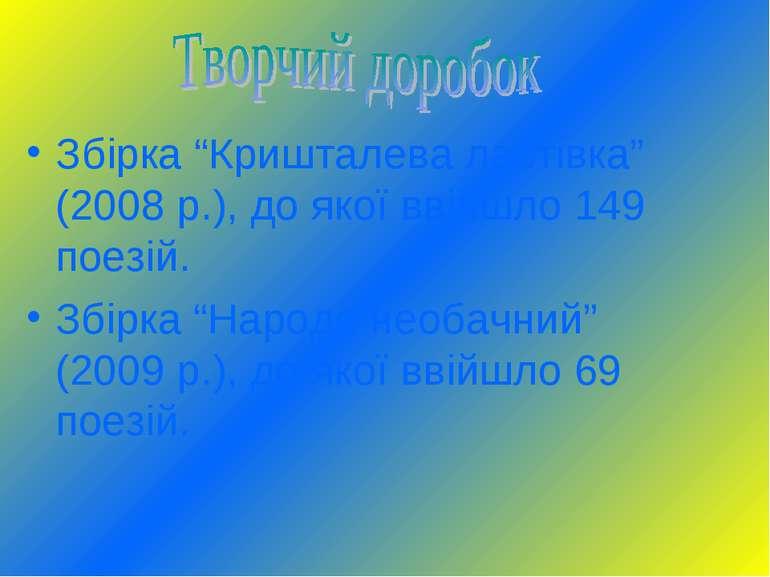"""Збірка """"Кришталева ластівка"""" (2008 р.), до якої ввійшло 149 поезій. Збірка """"Н..."""