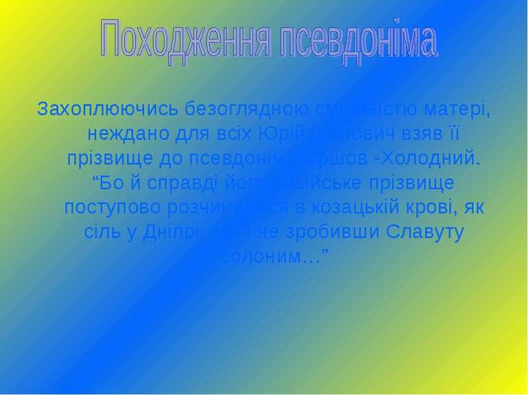Захоплюючись безоглядною сміливістю матері, неждано для всіх Юрій Іванович вз...