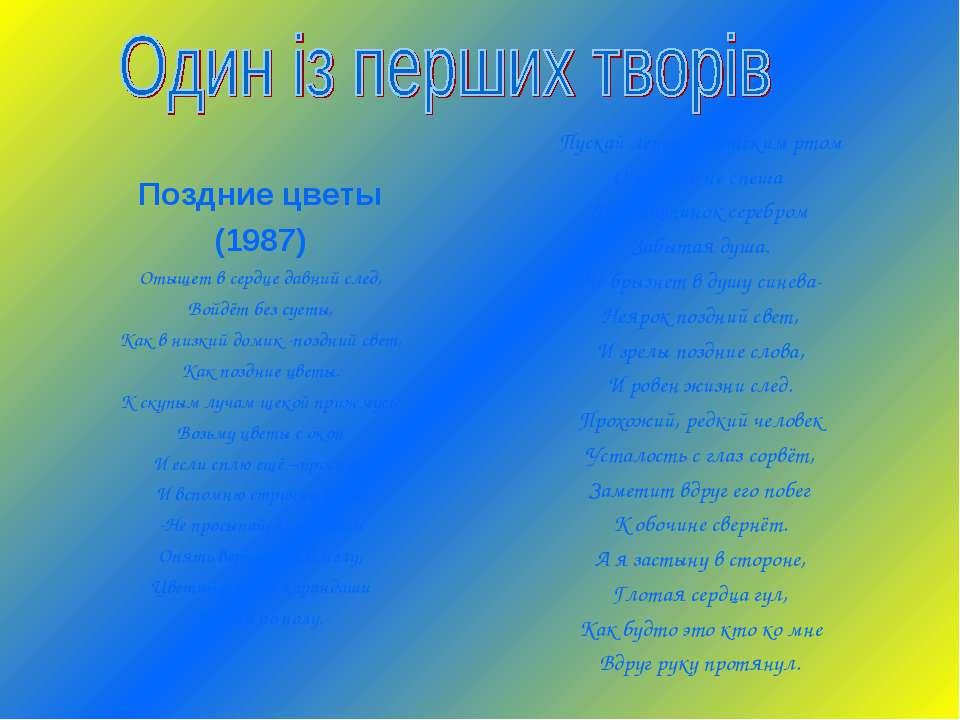 Поздние цветы (1987) Отыщет в сердце давний след, Войдёт без суеты, Как в низ...