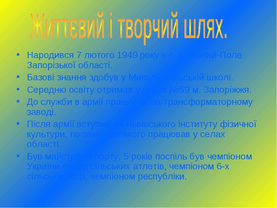 Народився 7 лютого 1949 року в с. Миколай-Поле Запорізької області. Базові зн...