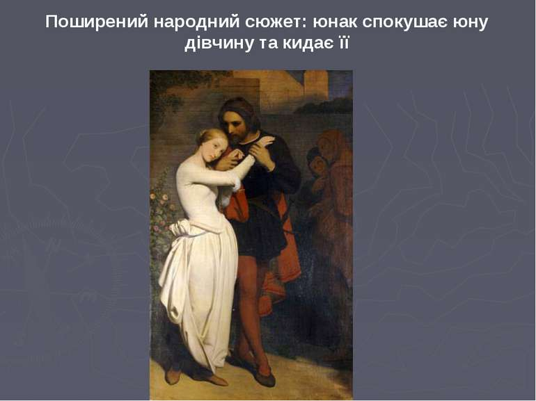 Поширений народний сюжет: юнак спокушає юну дівчину та кидає її