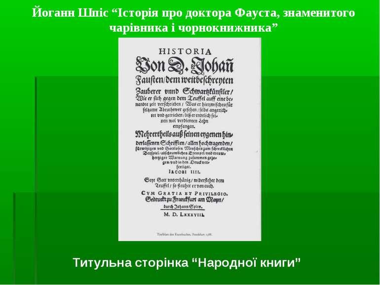 """Йоганн Шпіс """"Історія про доктора Фауста, знаменитого чарівника і чорнокнижник..."""