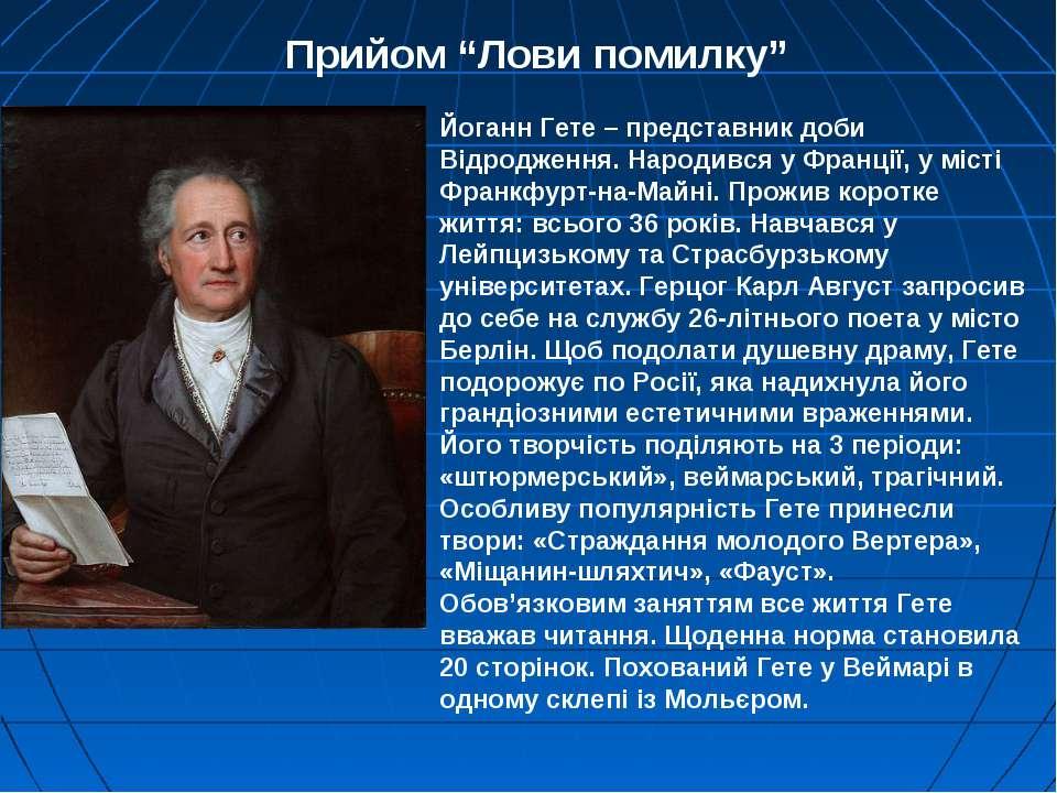 """Прийом """"Лови помилку"""" Йоганн Гете – представник доби Відродження. Народився у..."""