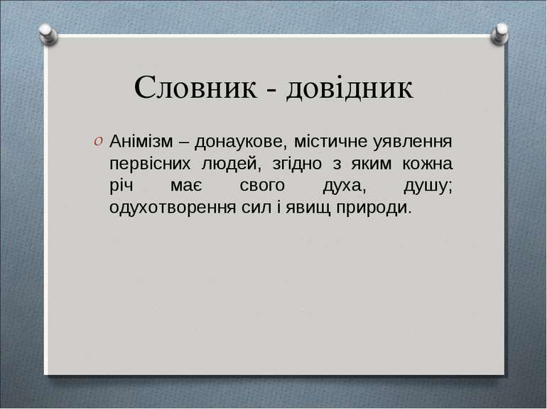 Словник - довідник Анімізм – донаукове, містичне уявлення первісних людей, зг...
