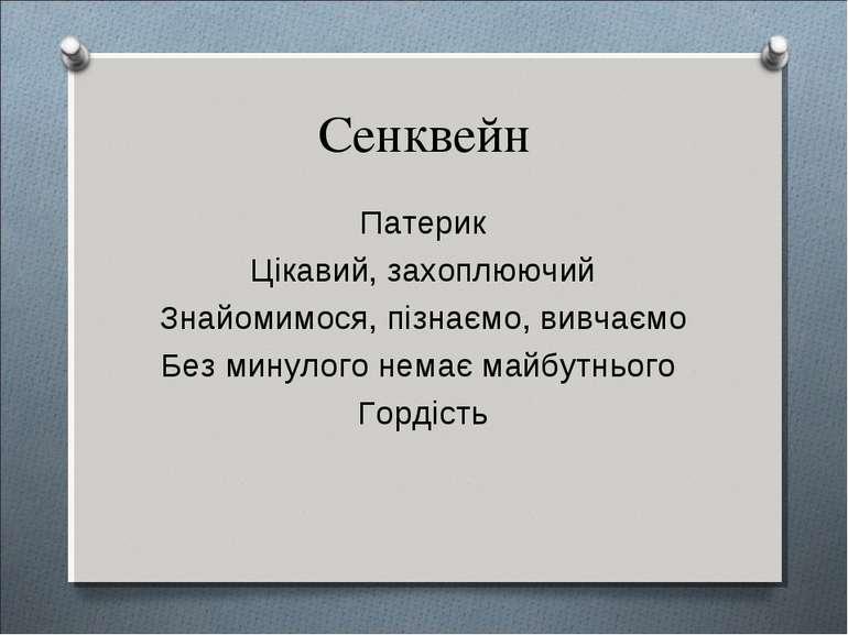 Сенквейн Патерик Цікавий, захоплюючий Знайомимося, пізнаємо, вивчаємо Без мин...