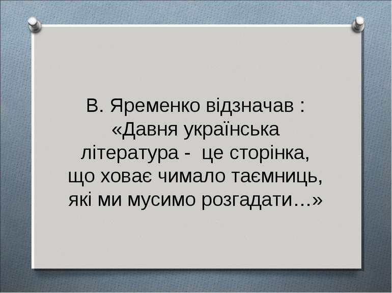 В. Яременко відзначав : «Давня українська література - це сторінка, що ховає ...
