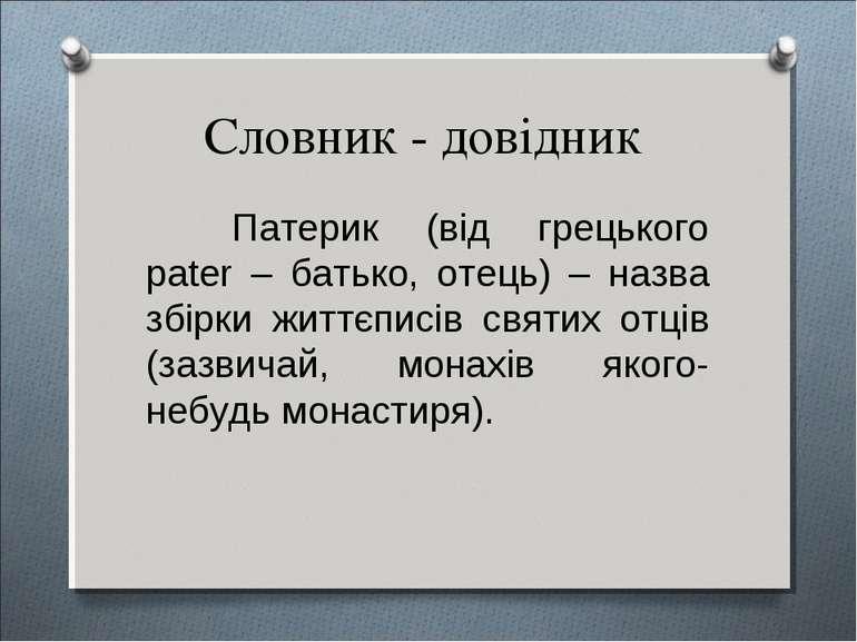 Словник - довідник Патерик (від грецького pater – батько, отець) – назва збір...