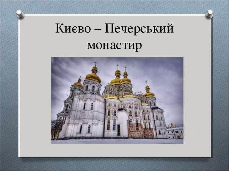 Києво – Печерський монастир