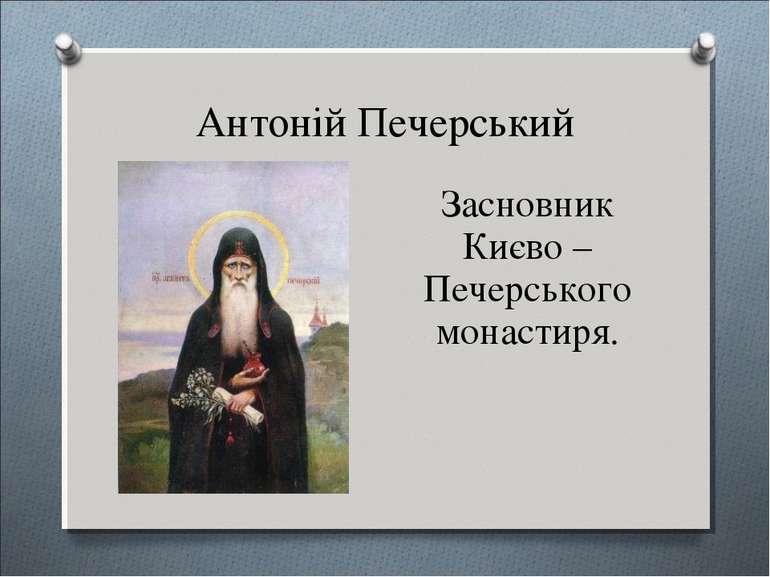Антоній Печерський Засновник Києво – Печерського монастиря.