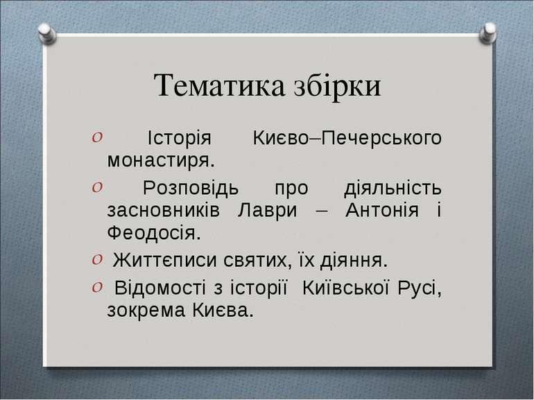 Тематика збірки Історія Києво–Печерського монастиря. Розповідь про діяльність...