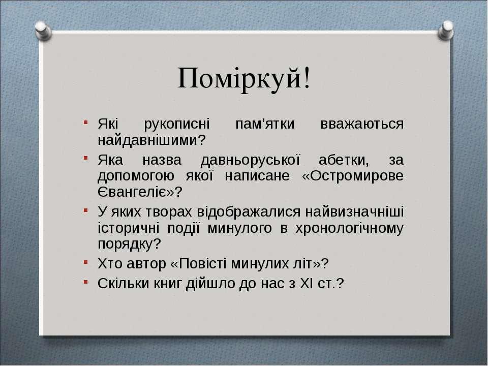 Поміркуй! Які рукописні пам'ятки вважаються найдавнішими? Яка назва давньорус...