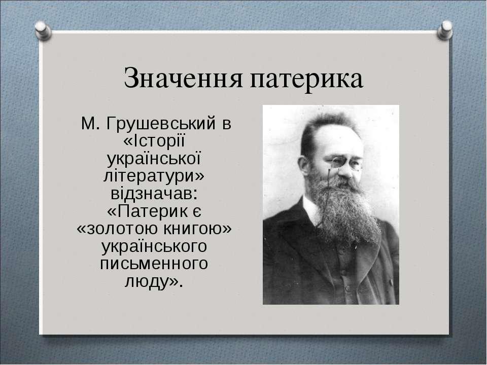 Значення патерика М. Грушевський в «Історії української літератури» відзначав...