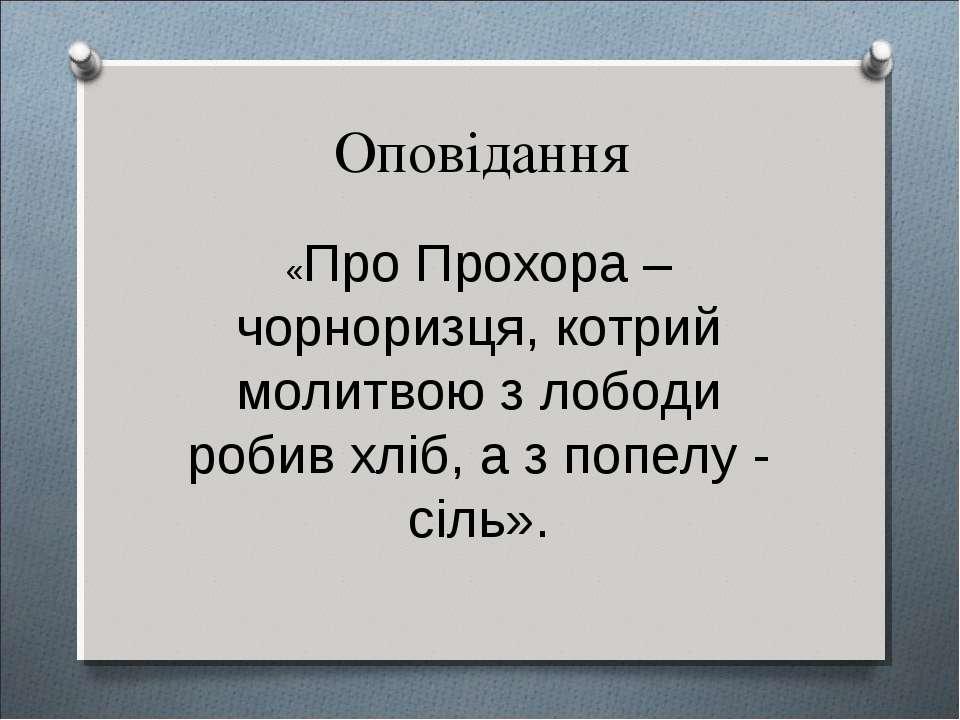 Оповідання «Про Прохора – чорноризця, котрий молитвою з лободи робив хліб, а ...