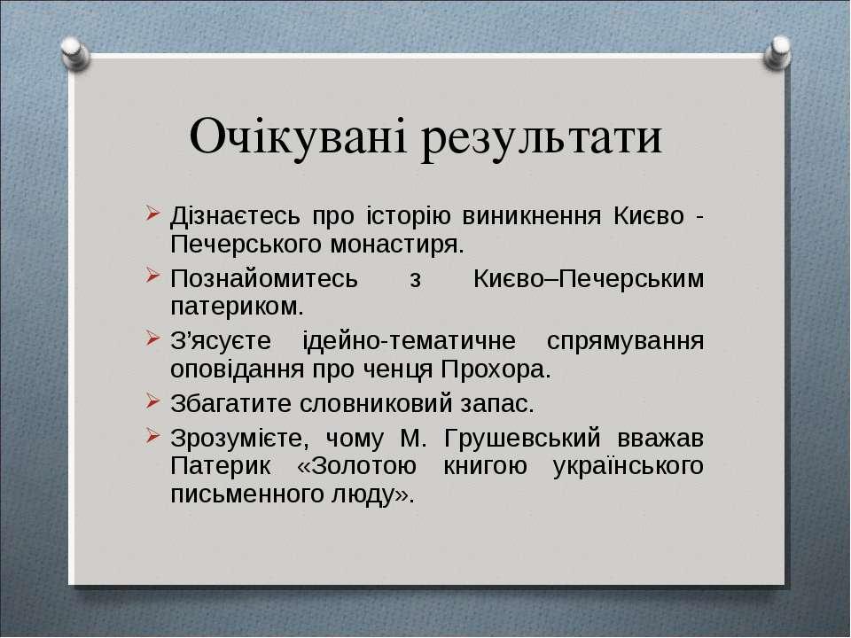 Очікувані результати Дізнаєтесь про історію виникнення Києво - Печерського мо...