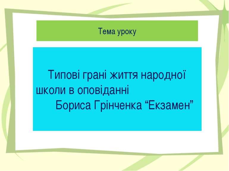 """Тема уроку Типові грані життя народної школи в оповіданні Бориса Грінченка """"Е..."""