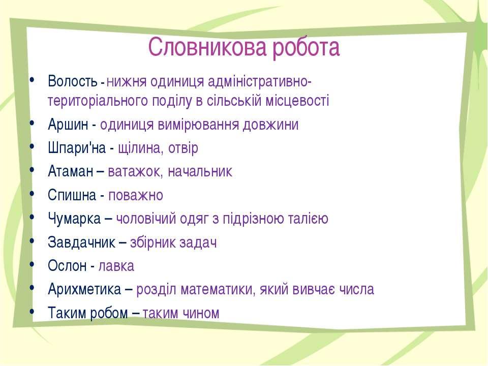 Словникова робота Волость - Нижня одиниця адміністративно- територіального по...