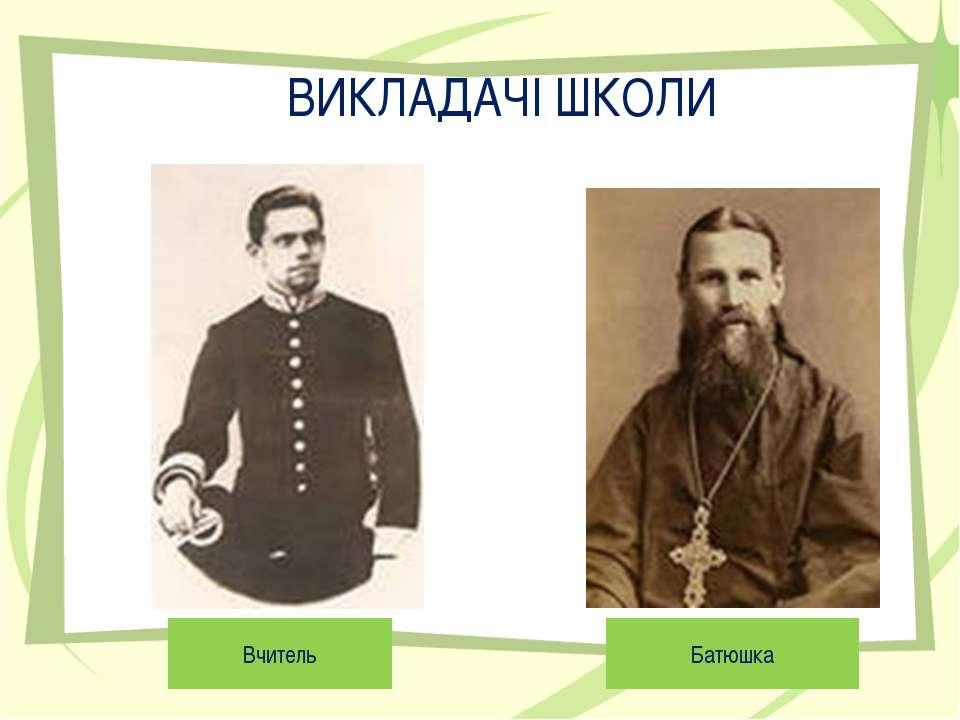 ВИКЛАДАЧІ ШКОЛИ Вчитель Батюшка